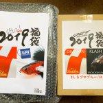 2019年のバックラッシュ福袋&300円くじを開封!レイドとDRT福袋どれが一番お得!?