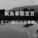 緊急事態宣言の中で今やるべきこと!五三川でバス釣りを今後楽しむための対策!